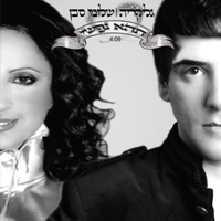 פלייבקים של Glikeria_and_Shlomi_Saban_-_Tehe_Nafshi.jpg